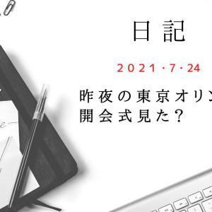【日記】2021/7/24 昨夜の東京オリンピック開会式見た?