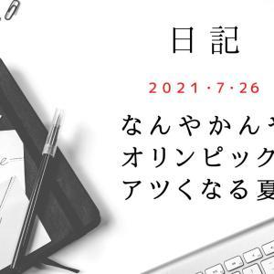 【日記】2021/7/26 なんやかんやオリンピックでアツくなる夏!