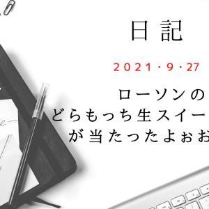 【日記】2021/9/27 ローソンのどらもっち生スイートポテトが当たったよぉおお!!