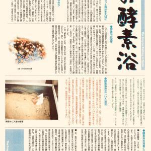 京の酵素浴 唯一無二の酵素風呂の元祖。