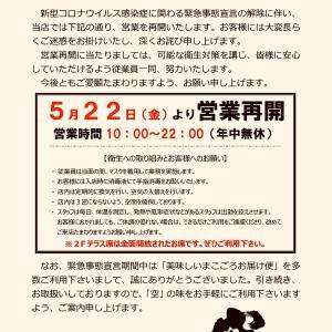 京都 鴨しゃぶ 町家カフェ 空  営業再開します。