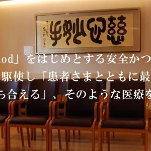京都木原病院 11月よりオンライン診療を開始!