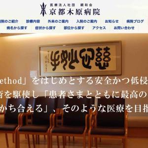 叡南俊照大阿闍梨の紹介で、京都木原病院で頸椎手術を受けた写真家の作品を紹介します。