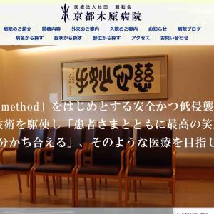 京都木原病院は、感染予防対策の一環として、これらを機器を導入しました。