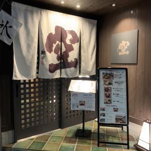京町家 鴨しゃぶ 空 は、感染予防対策を完璧にしています。