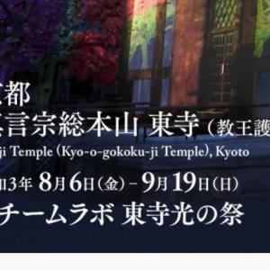 真言宗総本山 東寺 東寺光の祭 が8月6日から開催されます。京町家鴨しゃぶ 空 へどうぞ!