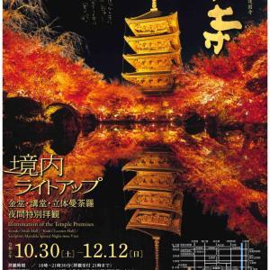 東寺のライトアップが始まりました。 京町家 鴨しゃぶ 空 にてお食事をどうぞ。