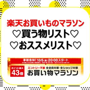楽天お買いものマラソン♡買い物リスト・おすすめ品リスト