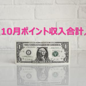 10月副収入金額公開♥ついに月給分の副収入ゲット!
