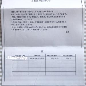 ホテル予約 誰でも2000円キャッシュバック!Booking.com