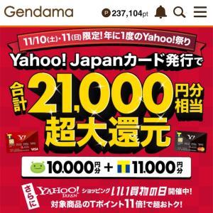 【2日間限定の超お得】ヤフーカード作成で2万1千円のお小遣いがもらえる