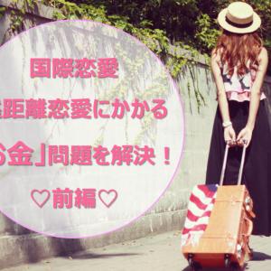国際恋愛・遠距離恋愛にかかるお金を節約【前編】