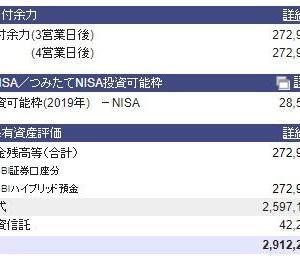 ボーナスから17万円入金しました
