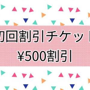 期間限定500円オフです!