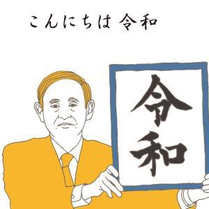 平成から令和の時代へ(o^^o)