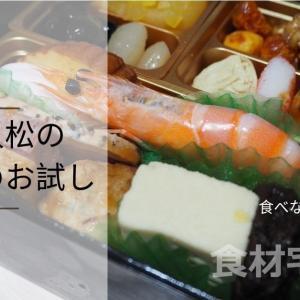 おせちのお試しは絶対にやるべき!ワンコインで博多久松のおせちを食べた感想