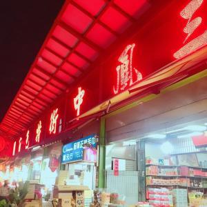 高雄の乾物街、三鳳中街に行ってきました!②