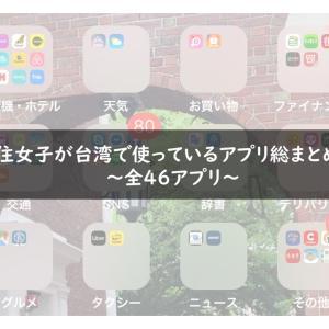 台湾在住日本女子が台湾で使っているアプリ総まとめしてみた~全46アプリ~【前編】