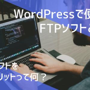 利便性を大幅に上げる便利なFTPソフトとは?メリットも合わせて解説します!