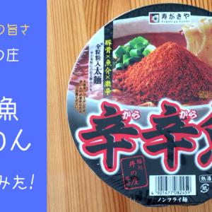 激辛系のカップ麺では圧倒的No1の旨さ! 麺処 井の庄監修【辛辛魚らーめん】