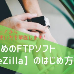 無料で使えるFTPソフト【FileZilla】のダウンロード方法と基本的な使い方