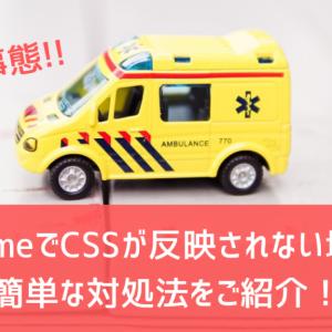 緊急事態!ChromeでCSSが反映されない場合に簡単な対処法をご紹介!