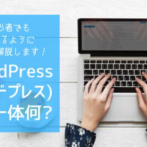 WordPress(ワードプレス)とは?初心者でもわかるよう特徴を解説します!