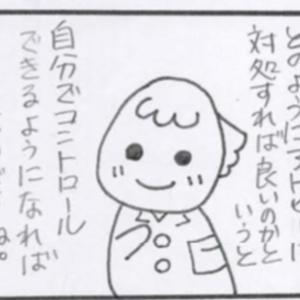 アトピーまんが⑤ 生活改善を具体的に教えます!!