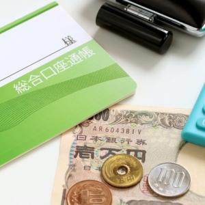 自然とお金が貯まる!銀行口座の数