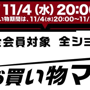 【11月4日20時~】買えば買うほどお得!「お買い物マラソン」スタート!