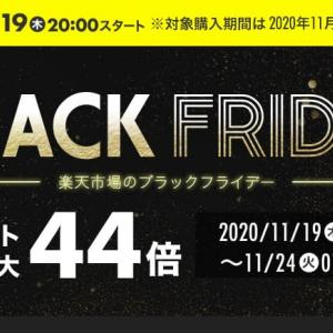 【11月19日20時~】楽天ポイント大量ゲットのチャンス!「ブラックフライデー」スタート!
