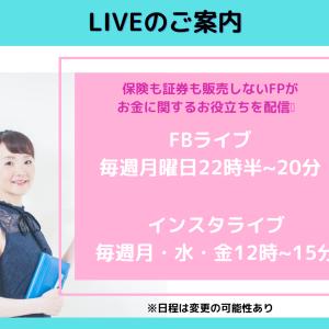 【オトナ女子必見】無料マネ活LIVE配信のご案内!