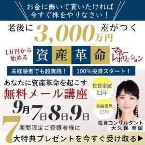 期間限定【7大無料特典】老後に3,000万円差がつく資産形成の秘訣