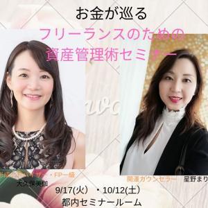 【残席僅か】東京開催お金は巡る資産管理術セミナー
