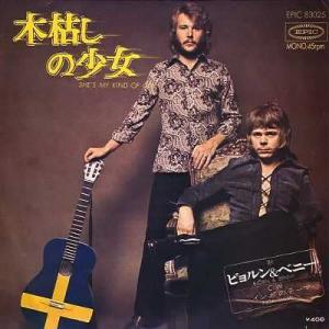 木枯しの少女/ビョルン&ベニー   1972年