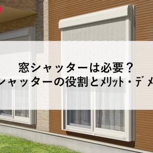 《新築戸建て》窓シャッターは必要?窓シャッターのメリット・デメリットについて