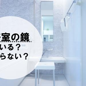 浴室の鏡はいらない?住んでみて感じたメリットデメリット