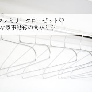 【間取り図公開】1階にファミリークローゼットを設けた間取り☆洗濯動線が最高でおススメ!