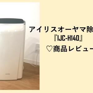 【レビュー】アイリスオーヤマ除湿機『IJC-H140』の特徴と使用した感想