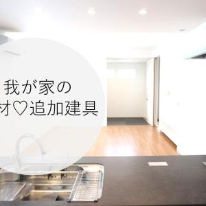 ミサワホームとの打ち合わせの記録『床材・追加建具』編