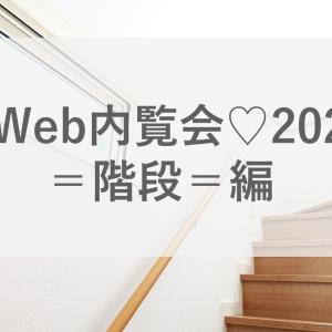 《web内覧会☆2020》我が家のお気に入りポイント★階段に付けた大きな窓