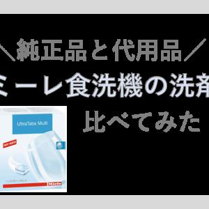 《ミーレ食洗機の洗剤》ミーレ純正の洗剤と代用品・使用NGの洗剤をまとめてみた