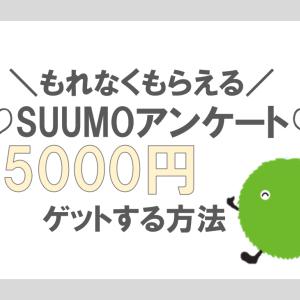 《もれなくもらえる》SUUMOアンケートで5000円ゲットしてみた!