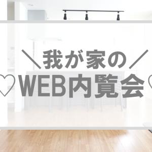 《まとめ》WEB内覧会の記事をまとめてみました!
