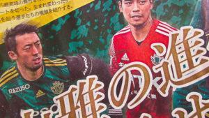 うれしさ/疑心暗鬼 (2020.2.23愛媛FC戦レビュウ)