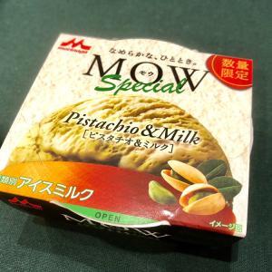 セブンイレブン限定発売!アイス「MOW  ピスタチオ&ミルク」濃厚♪