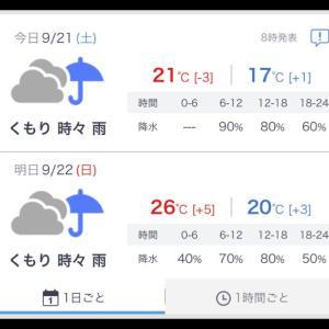 雨の三連休