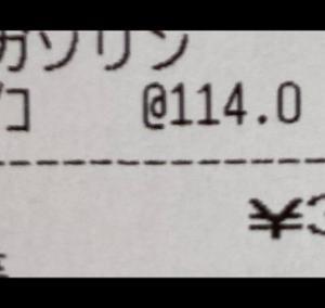 ガソリン価格。