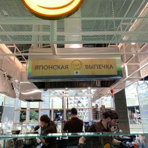 モスクワで初の今川焼のお店!