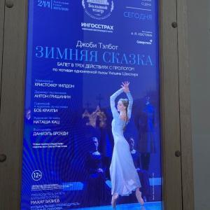 ボリショイ劇場「冬物語」